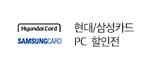 PC 현대삼성