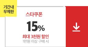 02월24일~02월27일/스타쿠폰/이십만원이상구매시/삼만원쿠폰/포인트적립2%