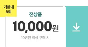 02월23일~03월02일/달콤전상품쿠폰/일십만원이상구매시/일만원쿠폰