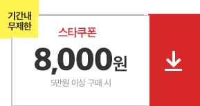 02월24일~02월27일/스타쿠폰/오만원이상구매시/팔천원쿠폰/포인트적립2%