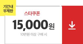 02월24일~02월27일/스타쿠폰/일십만원이상구매시/일만오천원쿠폰/포인트적립2%