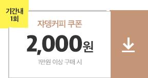 02월21일~02월28일/브랜드쟈뎅커피쿠폰/1만원이상구매시/2천원쿠폰_원더배송
