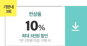 02월24일~02월27일/달콤전상품쿠폰/일만이천원이상구매시/10%쿠폰/최대삼천원할인