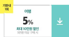 02월24일~03월06일/달콤여행쿠폰/5만원이상구매시/5%쿠폰/최대1십만원할인