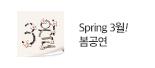 3월 추천 공연
