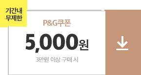 02월24일~03월07일/브랜드P&G쿠폰(헤어구강)/3만원이상구매시/5천원쿠폰