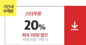 03월06일~03월08일/스타쿠폰+2%쿠폰/일만원이상구매시/20%쿠폰/최대삼천원할인/포인트적립2%