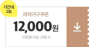 03월08일~03월22일/브랜드라자가구쿠폰/1십만원이상구매시/1만2천원쿠폰