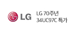 LG기념사은품