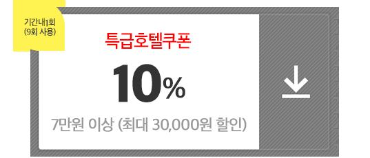 03월01일~04월01일/기획전호텔쿠폰/7만원이상구매시/10%쿠폰/최대3만원할인