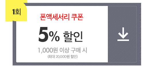 03월17일~04월01일/기획전폰액세서리쿠폰/1천원이상구매시/5%쿠폰/최대2만원할인