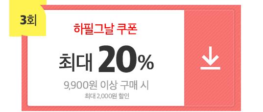 03월23일~03월27일/브랜드하필그날쿠폰/9천9백원이상구매시/2천원쿠폰