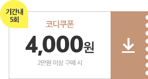 03월22일~03월29일/브랜드코디쿠폰/2만원이상구매시/4천원쿠폰