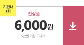 03월24일~03월27일/설렘전상품쿠폰/오만원이상구매시/육천원쿠폰