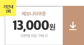 03월17일~03월31일/브랜드에보니아쿠폰/1십만원이상구매시/1만3천원쿠폰