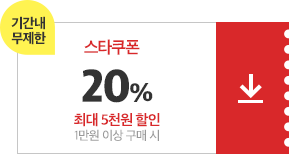 03월27일~03월29일/스타쿠폰+2%적립쿠폰/일만원이상구매시/20%쿠폰/최대오천원할인/포인트적립2%