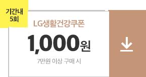 03월27일~04월03일/브랜드LG생활건강쿠폰/7천원이상구매시/1천원쿠폰