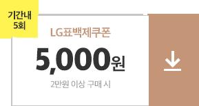 03월20일~04월02일/브랜드LG표백제쿠폰/2만원이상구매시/5천원쿠폰