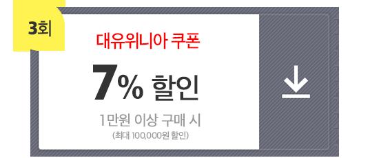 03월24일~04월01일/기획전대유위니아쿠폰/1만원이상구매시/7%쿠폰/최대1십만원할인