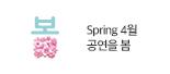 4월 공연을 봄