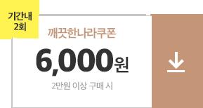 04월14일~04월27일/브랜드깨끗한나라쿠폰/2만원이상구매시/6천원쿠폰_원더배송