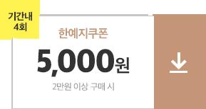 04월17일~04월24일/브랜드한예지쿠폰/2만원이상구매시/5천원쿠폰_원더배송