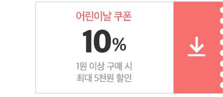 04월18일~04월30일/기획전어린이날쿠폰/1원이상구매시/10%쿠폰/최대5천원할인