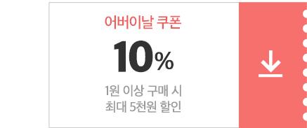 04월18일~04월30일/기획전어버이날쿠폰/1원이상구매시/10%쿠폰/최대5천원할인