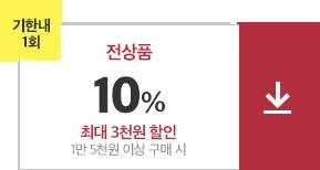 04월24일~04월25일/할인전상품쿠폰/일만오천원이상구매시/10%쿠폰/최대삼천원할인