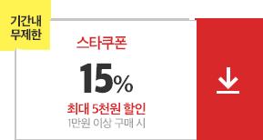 04월24일~04월25일/스타쿠폰+2%적립/일만원이상구매시/15%쿠폰/최대오천원할인/포인트적립2%