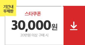 04월24일~04월25일/스타쿠폰+2%적립/이십만원이상구매시/삼만원쿠폰/포인트적립2%