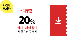 04월25일~04월26일/스타쿠폰+2%적립/일만원이상구매시/20%쿠폰/최대오천원할인/포인트적립2%