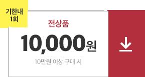 04월25일~04월26일/할인전상품쿠폰/일십만원이상구매시/일만원쿠폰
