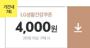 04월19일~04월28일/브랜드LG생활건강쿠폰/2만원이상구매시/4천원쿠폰