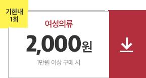 04월18일~04월30일/할인여성의류쿠폰/일만원이상구매시/이천원쿠폰