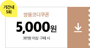 04월24일~04월30일/브랜드쌍용코디쿠폰/3만원이상구매시/6천원쿠폰