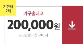 04월23일~04월30일/할인가구홈데코쿠폰/이백만원이상구매시/이십만원쿠폰