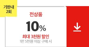 04월30일~05월02일/할인전상품쿠폰/일만오천원이상구매시/10%쿠폰/최대삼천원할인
