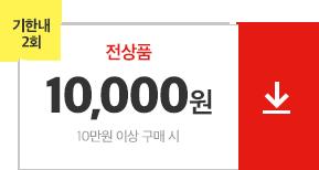 04월30일~05월02일/할인전상품쿠폰/일십만원이상구매시/일만원쿠폰
