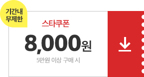 04월30일~05월02일/할인스타쿠폰/오만원이상구매시/팔천원쿠폰