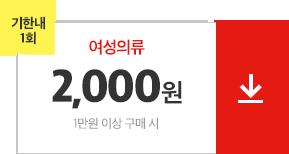 04월30일~05월31일/할인여성의류쿠폰/일만원이상구매시/이천원쿠폰