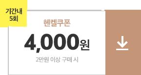 04월27일~05월03일/브랜드헨켈쿠폰/2만원이상구매시/4천원쿠폰