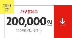 04월30일~05월07일/할인가구홈데코쿠폰/이백만원이상구매시/이십만원쿠폰