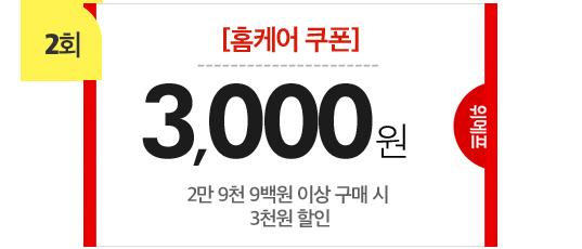 5월1일~31일/지역홈케어3천원쿠폰/2만9천9백원이상구매시/3천원쿠폰할인
