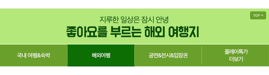 기획전 광고 배너
