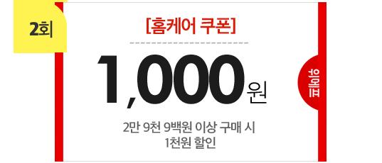 8월1일~31일/지역홈케어1천원쿠폰/2만9천9백원이상구매시/1천원쿠폰할인