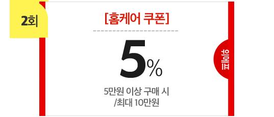 10월1일~31일/지역 청소5%쿠폰/5만원이상구매시/5%쿠폰/최대10만원할인