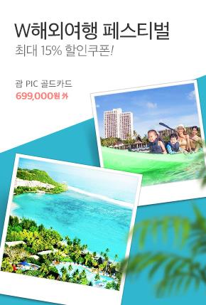 0523_해외여행