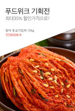 0617_식품