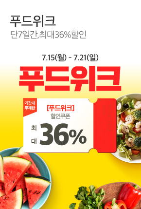 0716_식품